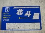 IMGP0079.JPG